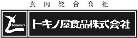 トキノ屋食品株式会社